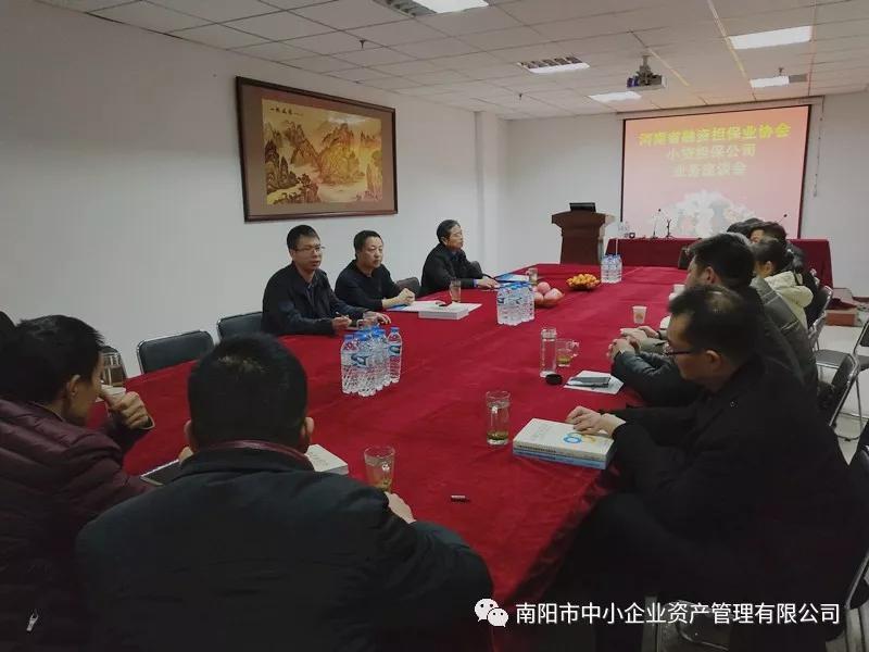 河南省融资担保业协会莅临南阳考察调研