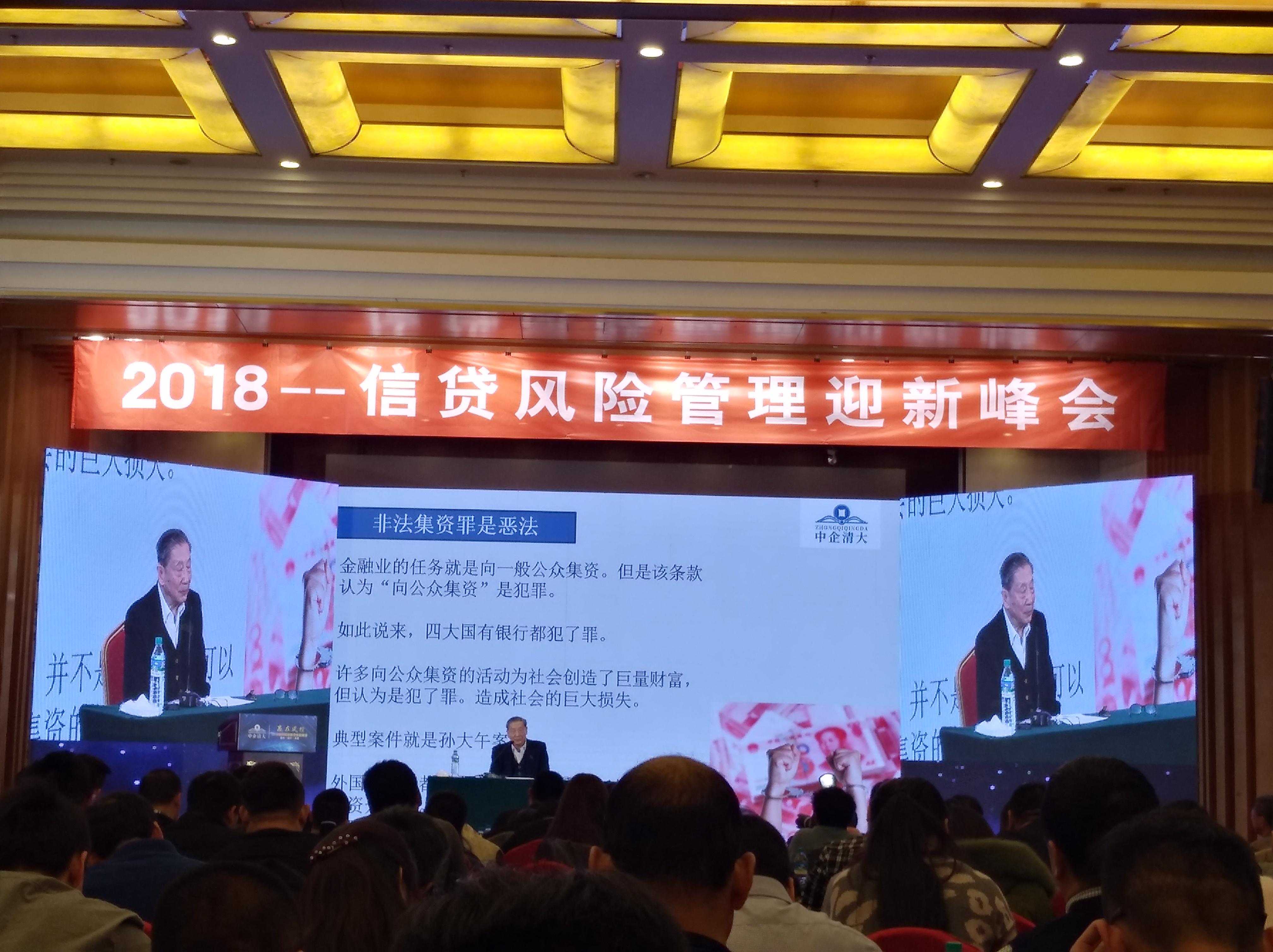 """协会组织会员单位赴京参加""""2018——信贷风险管理迎新峰会"""""""