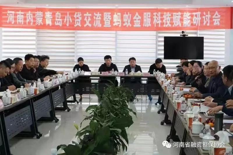 河南省融资担保业协会组织省内小额贷款公司高管赴青岛学习考察